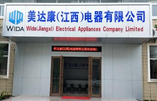 新万博客户端y康(江西)电器有限公司
